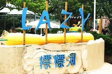 麗寶樂園門票馬拉灣水樂園漂漂河